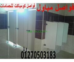 hpl كومباكت قواطيع وفواصل حمامات م/نور