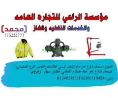 صنعاء شارع تعز امام البنك اليمني للإنشاء والتعمير (فرع الصليحي)